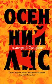 Книга Осенний Лис