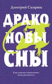 Книга Драконовы сны