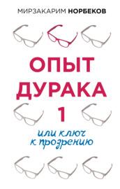 Книга Опыт дурака, или Ключ к прозрению. Как избавиться от очков