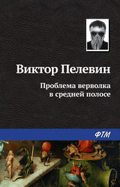 Книга Проблема верволка в средней полосе