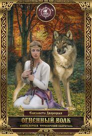 Огненный волк. Книга 1: Чуроборский оборотень