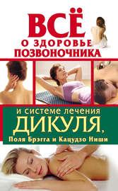Книга Всё о здоровье позвоночника и системе лечения Дикуля, Поля Брэгга и Кацудзо Ниши