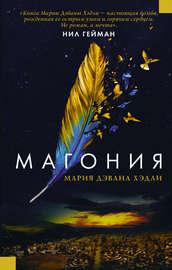 Книга Магония