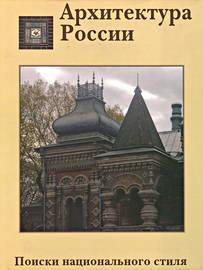 Архитектура России XVIII – начала XX века. Поиски национального стиля