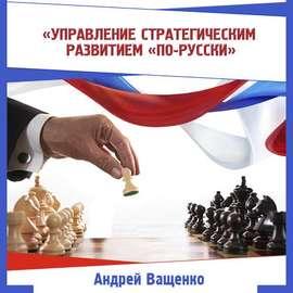 Управление стратегическим развитием «по-русски»
