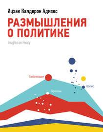 Книга Размышления о политике