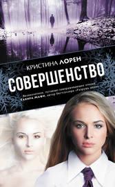 Книга Совершенство
