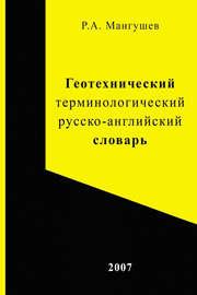 Геотехнический терминологический русско-английский словарь