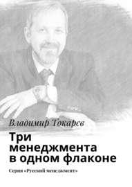 Три менеджмента в одном флаконе. Серия «Русский менеджмент»