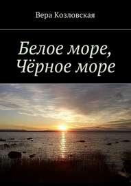 Белое море, Черное море