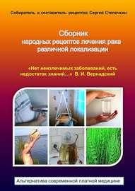 Сборник народных рецептов лечения рака различной локализации
