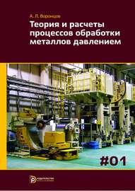 Теория и расчеты процессов обработки металлов давлением. Том 1