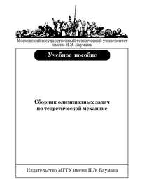 Сборник олимпиадных задач по теоретической механике