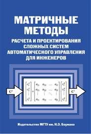 Матричные методы расчета и проектирования сложных систем автоматического управления для инженеров