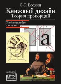 Книжный дизайн. Теория пропорций