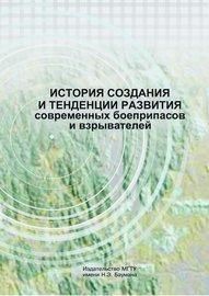 История создания и тенденции развития современных боеприпасов и взрывателей