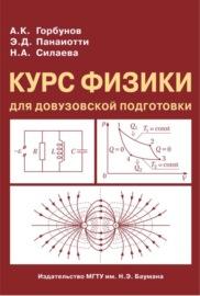 Курс физики для довузовской подготовки