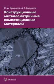 Конструкционные металломатричные композиционные материалы