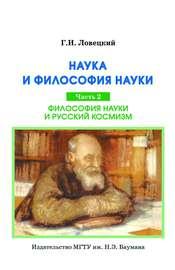 Наука и философия науки. Часть 2. Философия науки и русский космизм