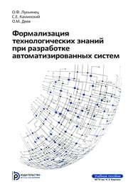 Формализация технологических знаний при разработке автоматизированных систем