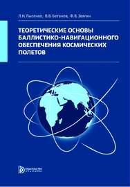 Теоретические основы баллистико-навигационного обеспечения космических полетов