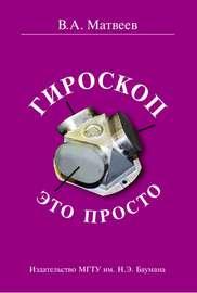 Гироскоп – это просто
