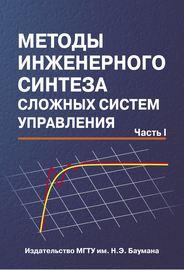 Методы инженерного синтеза сложных систем управления. Часть 1