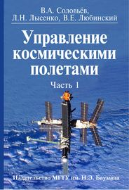 Управление космическими полетами. Часть 1