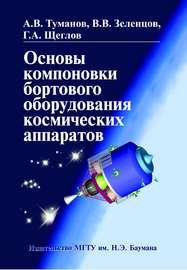 Основы компоновки бортового оборудования космических аппаратов