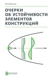 Очерки об устойчивости элементов конструкций