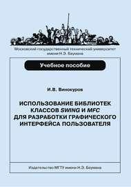 Использование библиотек классов SWING и MFC для разработки графического интерфейса пользователя