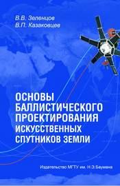 Основы баллистического проектирования искусственных спутников Земли