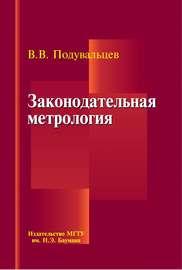 Законодательная метрология