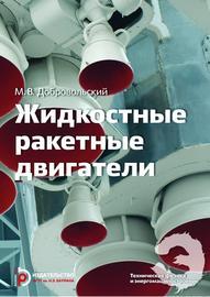 Жидкостные ракетные двигатели