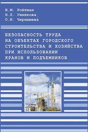 Безопасность труда на объектах городского строительства и хозяйства при использовании кранов и подъемников