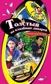 Книга Толстый на кладбище дикарей