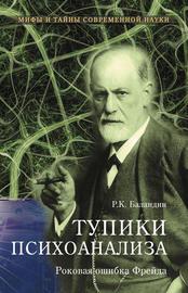 Тупики психоанализа. Роковая ошибка Фрейда