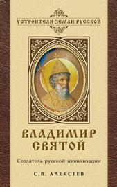 Книга Владимир Святой. Создатель русской цивилизации