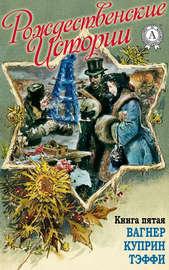 «Рождественские истории». Книга пятая. Вагнер Н.; Куприн А.; Тэффи Н.