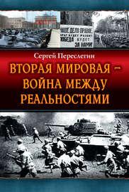 Вторая Мировая – война между реальностями
