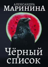 Книга Черный список