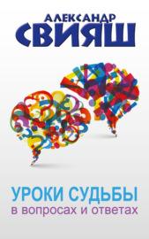 Книга Уроки судьбы в вопросах и ответах