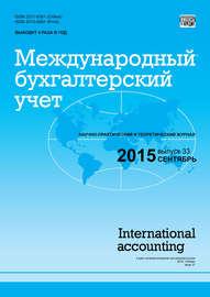 Международный бухгалтерский учет № 33 (375) 2015