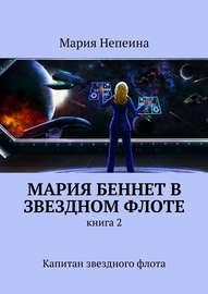 Мария Беннет в звездном флоте. Книга 2. Капитан звездного флота