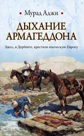 Книга Дыхание Армагеддона