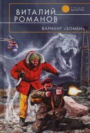 Книга Вариант «Зомби»
