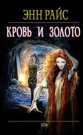 Книга Кровь и золото