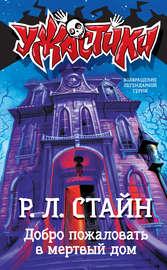 Книга Добро пожаловать в мертвый дом
