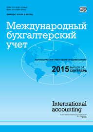 Международный бухгалтерский учет № 34 (376) 2015