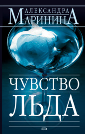 Книга Чувство льда